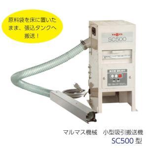 マルマス 小型吸引搬送機 SC500型 (単相100V) 米袋から玄米を搬送 米袋を持ち上げて玄米を投入する必要なし|aguila