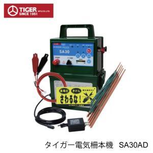 4300DC2-AD・ACアダプタータイプ 電気柵本器 タイガー・アニマルキラー4300シリーズ|aguila