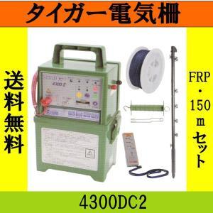 アニマルキラー電気柵150mセット 4300DC電池タイプ イノシシ対策 柵線2段張り・支柱間隔3m・出入口1ヵ所用|aguila