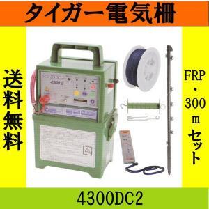 アニマルキラー電気柵300mセット 4300DC電池タイプ イノシシ対策 柵線2段張り・支柱間隔3m・出入口1ヵ所用|aguila