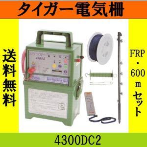 アニマルキラー電気柵600mセット 4300DC電池タイプ イノシシ対策 柵線2段張り・支柱間隔3m・出入口1ヵ所用|aguila