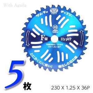 ツムラ 草刈用チップソー F型ハイパー 5枚 外径230mm (9インチ) 刃数36P 日本製|aguila