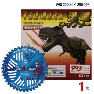 ツムラ 恐竜チップソー F型ハイパー 草刈機用 外径230mm (9インチ) 刃数36P 日本製|aguila