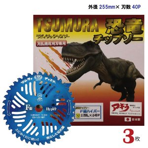 ツムラ 恐竜チップソー 【3枚】 F型ハイパー 草刈機用 外径255mm (10インチ) 刃数40P 日本製|aguila