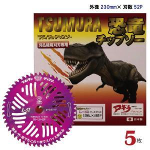 ツムラ 恐竜チップソー L-52【5枚】草刈機用 外径230mm (9インチ) 刃数52P 日本製|aguila
