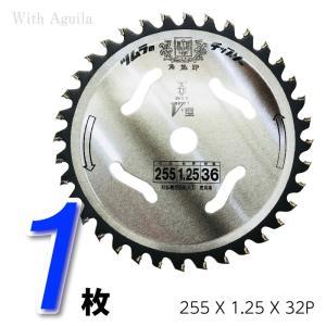 ツムラ草刈用チップソー V型 外径255mm 刃数36P 日本製 aguila