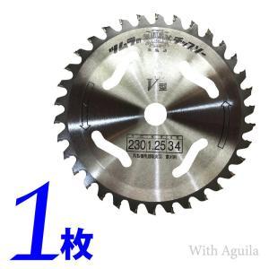 ツムラ草刈用チップソー V型 外径230mm 刃数34P 日本製 aguila