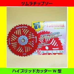 ツムラ草刈用チップソー W型 ハイブリッドカッター 外径255mm 刃数20P 日本製|aguila|02