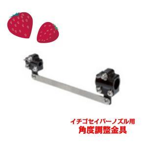 【ヤマホ工業】イチゴセイバー角度調整金具|aguila