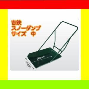 雪かき・除雪に!スコップよりも使いやすい 吉鉄スノーダンプ・中【鉄製/除雪用品】|aguila