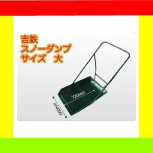 雪かき・除雪に!スコップよりも使いやすい 吉鉄スノーダンプ・大【鉄製/除雪用品】|aguila