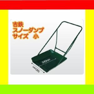 雪かき・除雪に!スコップよりも使いやすい 吉鉄スノーダンプ・小【鉄製/除雪用品】|aguila