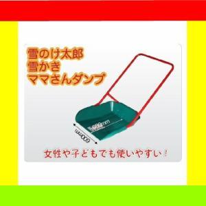 雪かき・除雪に!スコップよりも使いやすい 雪のけ太郎 ママさんダンプ プラスチック製/除雪用品/軽量/軽い|aguila