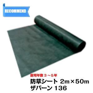 ザバーン136G(防草シート) 幅2m×長さ50m 厚み0.4mm|aguila