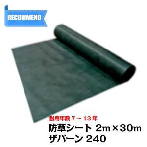 ザバーン240G(防草シート) 幅2m×長さ30m 厚み0.64mm|aguila