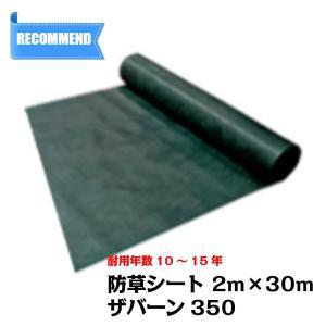 ザバーン350G(防草シート) 幅2m×長さ30m 厚み0.8mm|aguila