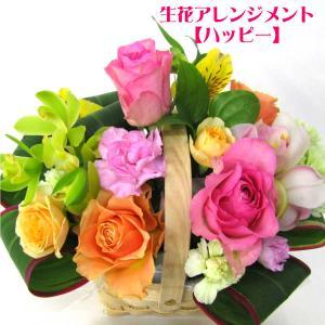 花 ギフト 生花アレンジメント ハッピー 「敬...の関連商品2
