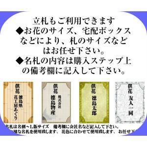 お供え 生花アレンジメント 供花5000 ワイ...の詳細画像4