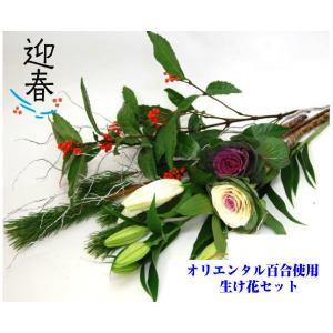 お正月花 生け花セット 百合 松 千両 迎春