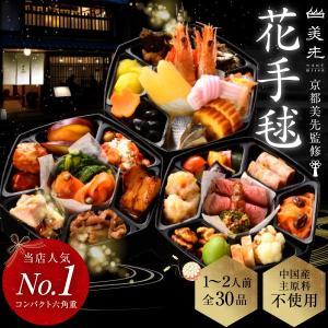 おせち料理 洋風 おせち 2019 京都美先監修 「花手毬」 和洋三段 1-2人 30品