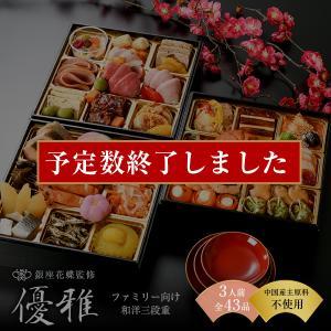 おせち 予約 洋風 おせち料理 2021 銀座花蝶「優雅」3人前 和洋三段重 全38品|agurinosho
