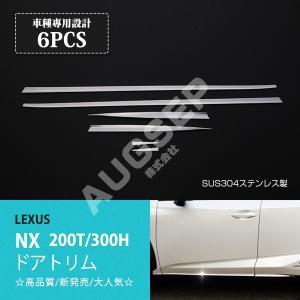 レクサス NX 200T/300H 2014年〜2018年 ステンレス製ドアトリム ドアガーニッシュ...
