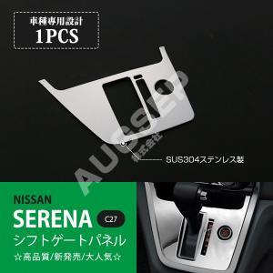 ★シフトゲートパネル 両面テープで貼りつけるだけで簡単にスポーティに! 車内部分見栄えが断然よくなり...