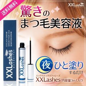 XXLashesは、自然なプロセスであなた自身のまつ毛を理想的な美まつ毛へと導く今までにない驚きのま...