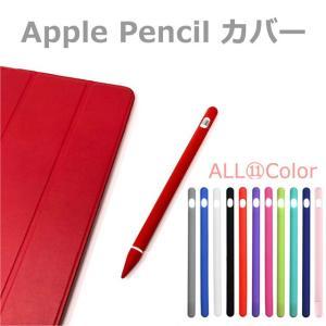 Apple Pencil を優しく守るシリコン保護カバー。 アップル ペンシル の先端を保護するキャ...