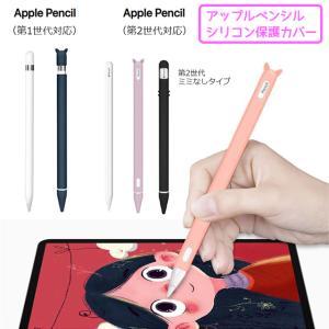 Apple Pencil ケース カバー シリコン キャップ アップルペンシル iPad