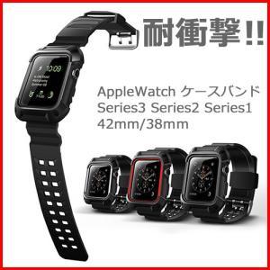 Apple Watch 耐衝撃 交換 バンド  ケース一体化のバンドで大切なAppleWatchをし...