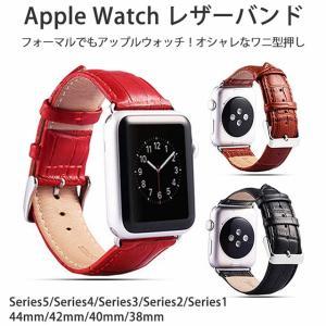 Apple Watch バンド レザー 交換 ベルト 本革  おしゃれなワニ型押しレザーバンド。 ビ...