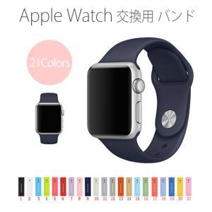 Apple Watch バンド ベルト シリコン スポーツバンド アップル ウォッチ SERIES1...