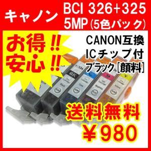 キャノン インク BCI-326+325-5MP マルチパック 5色セット Canon PIXUS 互換インク ahhzee