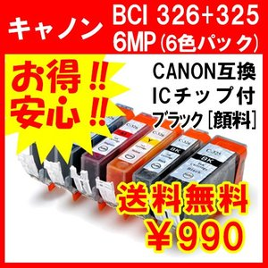 キャノン インク BCI-326+325-6MP マルチパッ...