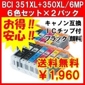 キャノン インク BCI-351XL+350XL/6MP 6色セット 2パック CANON 互換インク 大容量 マルチパック