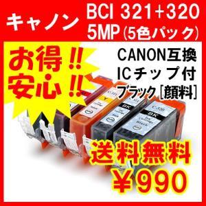 BCI-326+325/5MP 5色 CANON インク キャノン PIXUS ahhzee