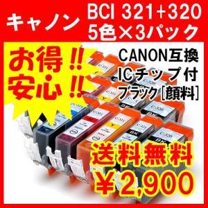 BCI-326+325/5MP 5色 3パック CANON インク キャノン PIXUS ahhzee