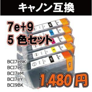 BCI-7e+9/5MP 5色セット BCI-9PGBK インクカートリッジ キャノン Canon 互換 インク PIXUS BCI-7e ICチップ付 BCI-7eBK BCI-7eC BCI-7eM BCI-7eY ahhzee