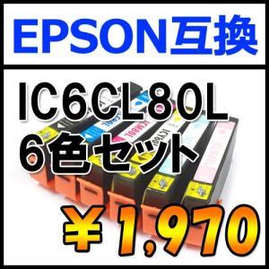 エプソン 互換 インク カートリッジ IC6CL80L 6色セット 増量 EPSON 互換インク 送料無料 ahhzee