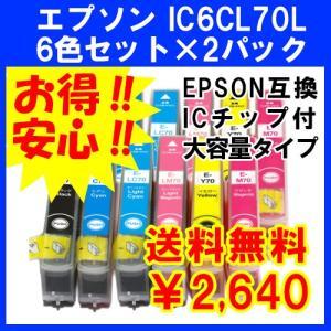 エプソン インク IC6CL70L 6色セット 2パック EPSON インクカートリッジ 大容量 増量 互換インク ICチップ 残量表示 ahhzee