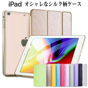 iPad 対応 オシャレで可愛いシルク柄の三つ折カバーの ケース  スケルトンケース一体型で、大切な...