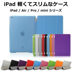 軽くて オシャレ iPadケース。スケルトン ケースが取り外し可能なのでカバーのみでより スリム に...
