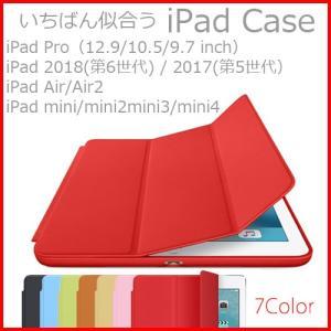 iPad Air2 Air mini Pro ケース スマート カバー スマートケース mini2 mini3 mini4 対応