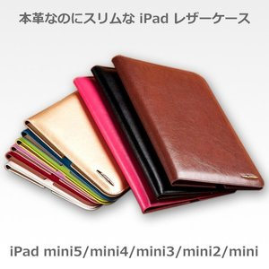 iPad mini/mini2/mini3/mini4 ケース 本革 レザーケース 牛革 スマートカバー