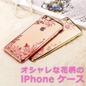 iPhone 対応 キラキラ光るラインストーンがお洒落。  可愛い花柄の耐衝撃TPUソフトケース 。...