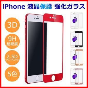 iPhone7 ガラスフィルム 全面 3D iPhoneX ...