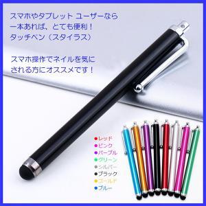 iPhone タッチペン スタイラス ペン スマートフォン タブレット XPERIA GALAXY