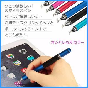iPhone タッチペン スタイラス ペン 細い 極細 透明 ディスク 静電式 円盤型 スマートフォン タブレット iPad|ahhzee