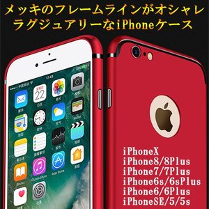 iPhone7 ケース iPhone6s Plus ハード ...